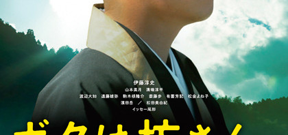 映画『ボクは坊さん。』シルクロード国際映画祭へ!