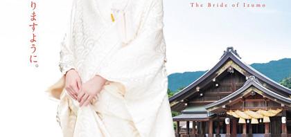 佐々木希主演『縁(えにし)The Bride of Izumo』コメント&予告到着!