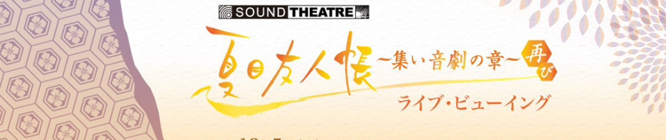 「夏目友人帳 〜集い 音劇の章・再び〜」キャスト出演!映画館へ中継決定