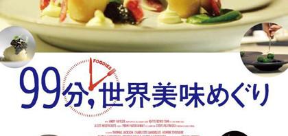 食べるを極めて旅する美食家たち『99分,世界美味めぐり』公開日決定!