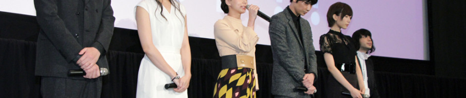 終始、多部未華子を綾野剛がサポート『ピース オブ ケイク』初舞台挨拶