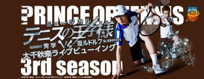 『テニスの王子様』3rdシーズン
