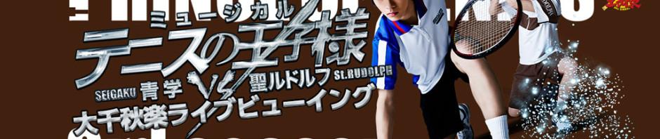『テニスの王子様』3rdシーズン大千秋楽公演を全国の映画館で完全生中継!