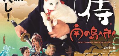 『猫侍 南の島へ行く』ペット写真コンテスト!今度はオールペット