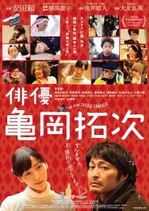 『俳優-亀岡拓次』ポスター