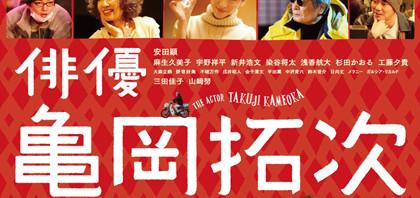 安田顕 不器用に恋してます『俳優 亀岡拓次』予告編到着!