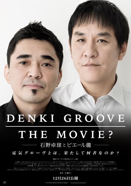 DENKI GROOVE THE MOVIE? 公開記念音楽集発売!