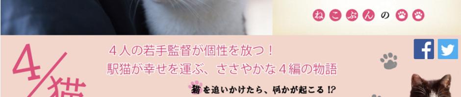 『4/猫-ねこぶんのよん-』HPリニューアル!