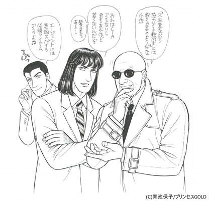 青池先生イラスト