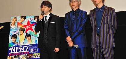 超特急『サイドライン』京都国際映画祭舞台挨拶