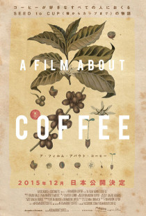 A-Film-About-Coffeeチラシ