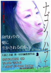 ナゴシノハラエ姫路上映会