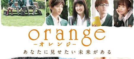 土屋太鳳 山﨑賢人 未来からの手紙がイマを・・『orange-オレンジ-』