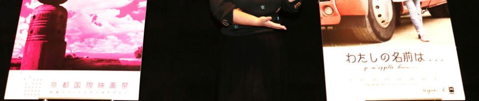 家出中!渡辺直美『わたしの名前は…』舞台挨拶in 京都国際映画祭