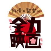 新春全力映画祭
