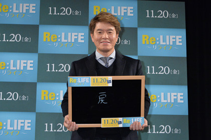ReLIFEヒロミ4
