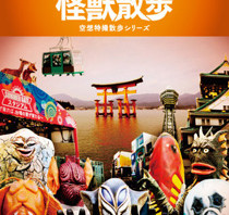 怪獣が散歩で厳島神社を訪問『ウルトラ怪獣散歩』DVD発売!