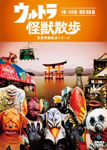 『ウルトラ怪獣散歩』DVD発売!