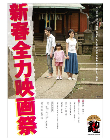 『新春全力映画祭』ポスター