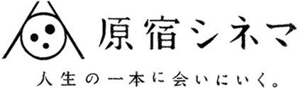 原宿シネマ