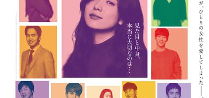 ハン・ヒョジュ主演x上野樹里出演『ビューティー・インサイド』公開決定!