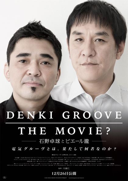 『DENKI GROOVE THE MOVIE?』大根仁監督7都市舞台挨拶決定