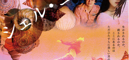 リリー・フランキー×橋本愛ロッテルダム国際映画祭へ『シェル・コレクター』で!