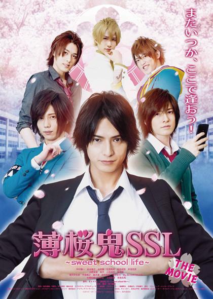 hakuokiSSL_movieポスター