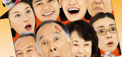 山田洋次監督20年ぶりの喜劇『家族はつらいよ』ポスター解禁