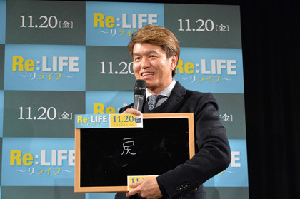 ReLIFEヒロミ3