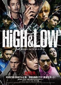 HiGH&LOW_第一弾