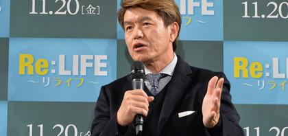 芸能界にリライフのヒロミが選んだ漢字1文字は?「Re:LIFE~リライフ~」
