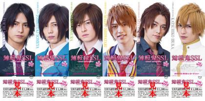 ssl_movie_6連前売り