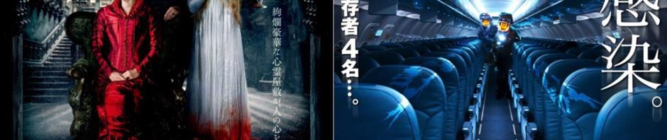 『クリムゾン・ピーク』デル・トロ監督な!プレゼント発表!