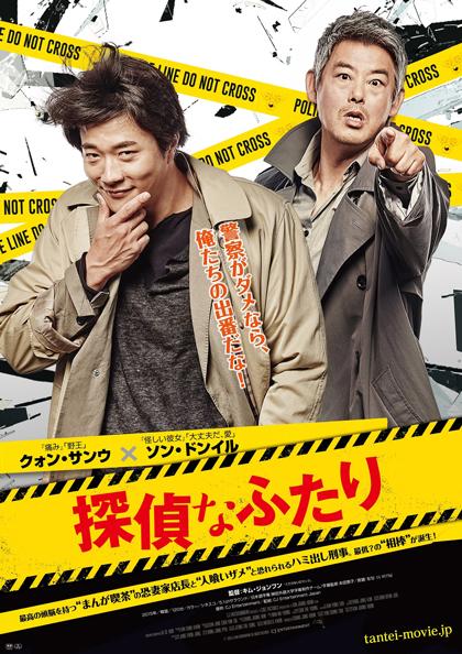 クォン・サンウ主演最新作『探偵なふたり』公開日決定!