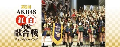AKB48紅白