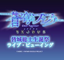 「蒼穹のファフナー EXODUS」皆城総士生誕祭ライブ・ビューイング決定!