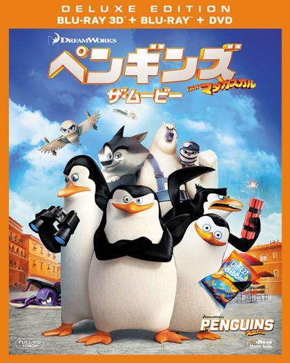 ペンギンズFROMマダガスカルDVDブルーレイ