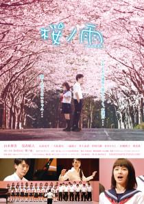 「桜ノ雨」ポスター