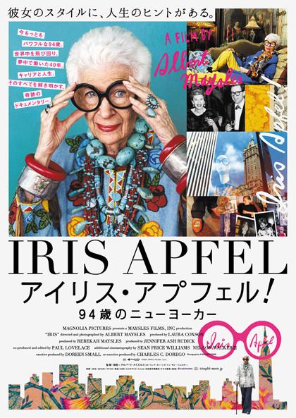 アイリス・アプフェル-poster