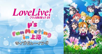 LoveLive!μ'sライブビューイング