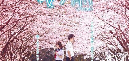 映画「桜ノ雨」2016年3月5日公開決定&特報完成!