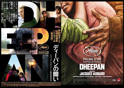 ディーパンの闘いポスター左:日本版 右:インターナショナル 映画を観るとどちらのイメージが近いか