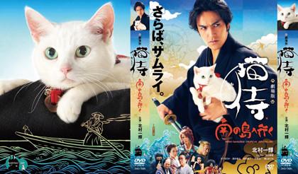「猫侍-南の島へ行く」DVD