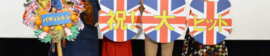 『パディントン』松坂桃李、斉藤由貴、三戸なつめ登壇の舞台挨拶