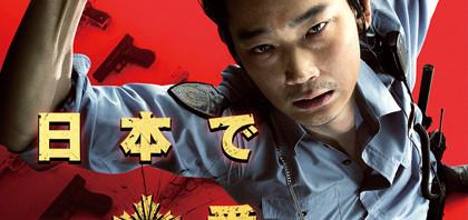 日本警察史上最大の不祥事 綾野剛主演『日本で一番悪い奴ら』ポスター