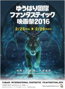 【修正版4】『ゆうばり国際映画祭2016』