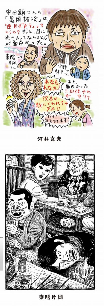 Kametaku_イラコメ2