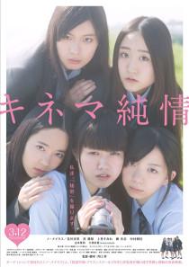 キネマ純情ポスター