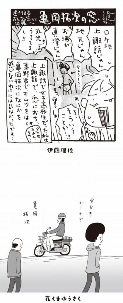 Kametaku_イラコメ1